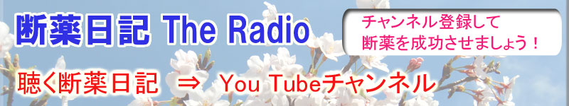 断薬日記 The Radio